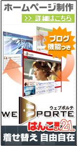 松戸店ホームページ制作