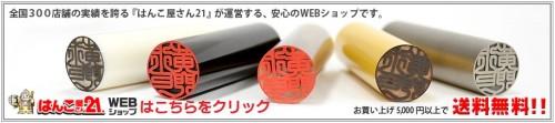 はんこ屋さん21松戸店ネットショップはこちらをクリック!!