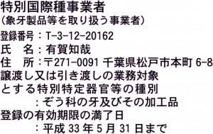 象牙業者 ウェブ用の表示(松戸店2)